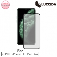 LUCCIDA Apple iPhone 11 Pro Max 霧面冷雕玻璃貼【3D滿版】