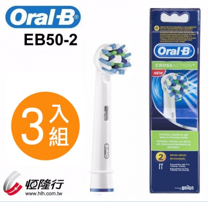 【Oral-B】德國百靈 CrossAction Power多動向交叉刷頭(6入/三袋組)