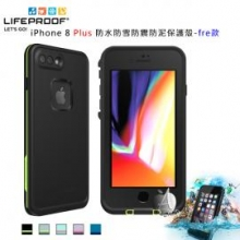 【A Shop傑創】LifeProof iPhone 8 Plus/ 7 Plus 防水防雪防震防泥保護殼-fre款