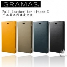 【A Shop傑創】 日本 Gramas Full Leather iPhone X 手工義大利真皮皮套