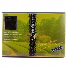 日本境内限定特產 黑芝麻巧克力35顆入-京都抹茶巧克力 black sesame matcha chocolate =新鮮到貨=